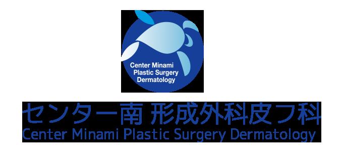 センター南形成外科皮フ科   横浜市都筑区・港北区の皮膚科・一般形成外科・美容皮膚科・美容外科ならセンター南形成外科皮フ科