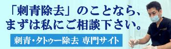 刺青専門サイト