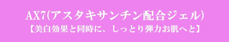 AX7(アスタキサンチン配合ジェル)